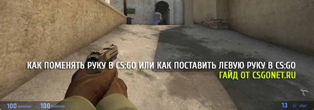 ... в CS:GO или как поставить левую руку в CS:GO: csgonet.ru/filescsgo/stati/1699-kak-pomenyat-ruku-v-csgo-ili-kak...